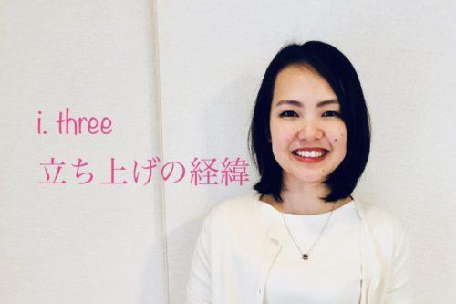 ブログタイトルi.three立ち上げの経緯金山舞