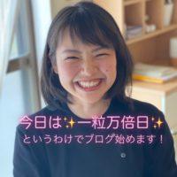 金山舞衣笑顔で今日は「一ブログ粒万倍日」というわけでブログはじめます!