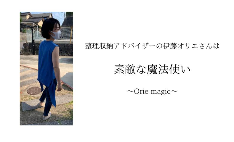 整理収納アドバイザーの伊藤オリエさん は素敵な魔法使い