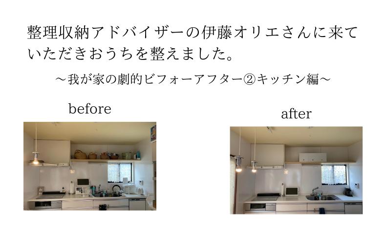 キッチン編