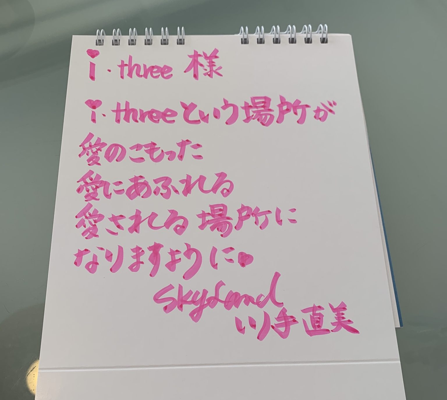 直美さんの直筆メッセージ