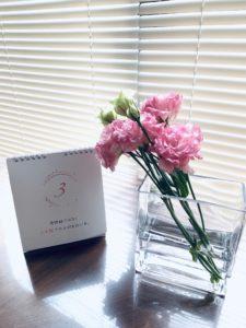川手直美さんの万年日めくりカレンダーとトルコキキョウ