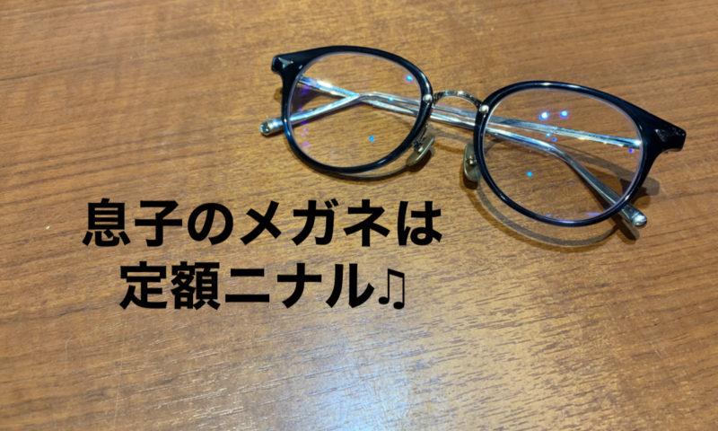 息子のメガネは定額ニナル