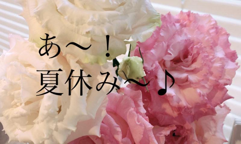 あ~!夏休み!
