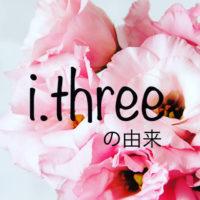 i.threeの由来