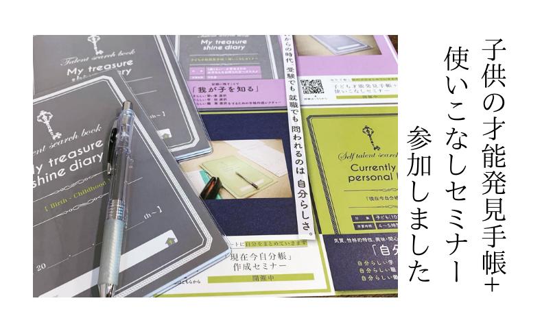 子供の才能発見手帳+使いこなしセミナーに参加しました