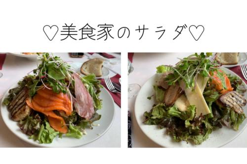 美食家のサラダ