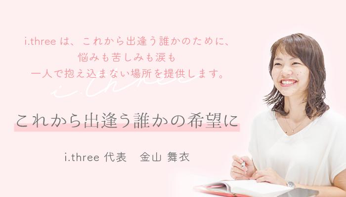 i-three