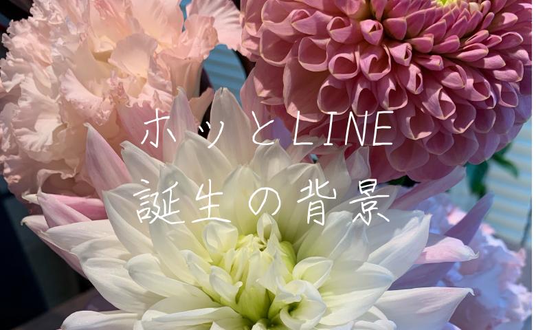 ホッとLINE