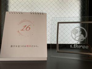 Skyland日めくりカレンダー16日の言葉