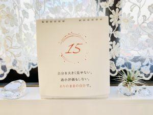 川手直美さん万年ひめくりカレンダー15