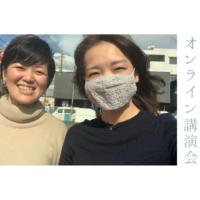 川手直美さんのオンライン講演会