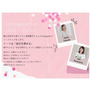高田敬子・金山舞衣インスタライブ