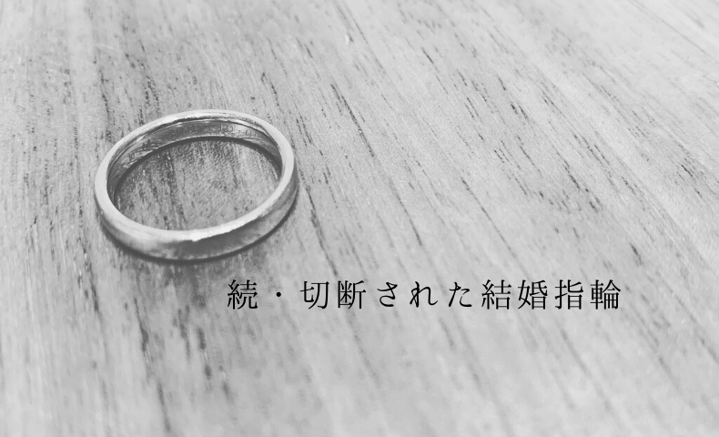続切断された結婚指輪