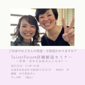 TalentFocus®詳細解説セミナー ~TalentFocus®で世界一幸せなお母さんになる♡~