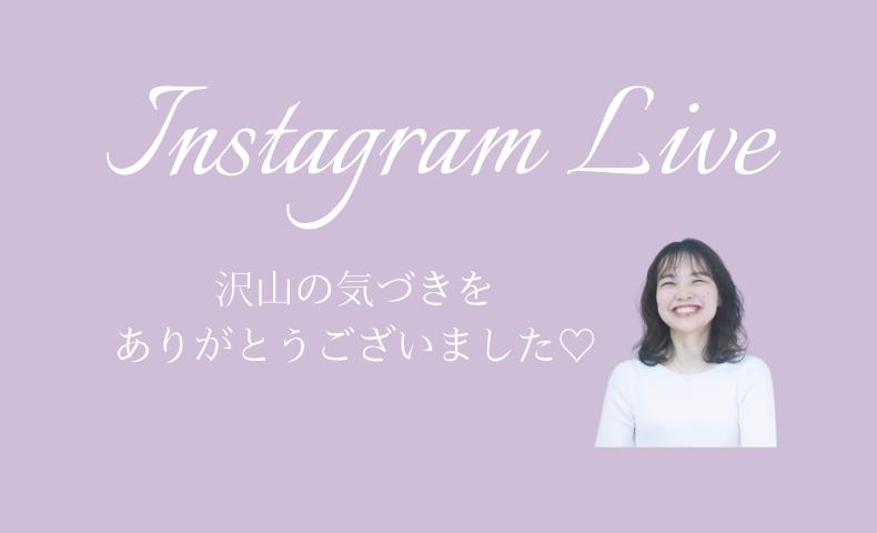 Instagram Live自分を楽しむ