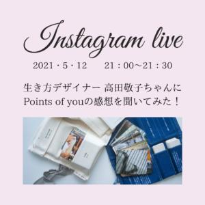 5月Instagramlive