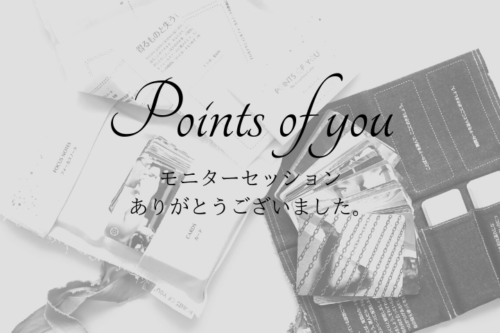 Points of you モニター
