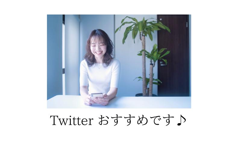 Twitterお勧めです!