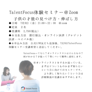 子供の才能の 見つけ方・伸ばし方 (1)