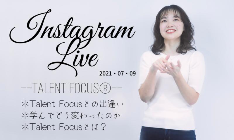 Instagram Live  TalentFocusと私