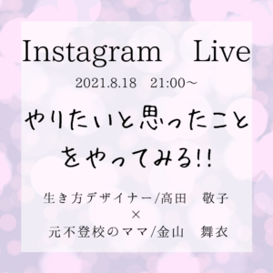 Instagram Live やりたいと思ったことをやってみる!