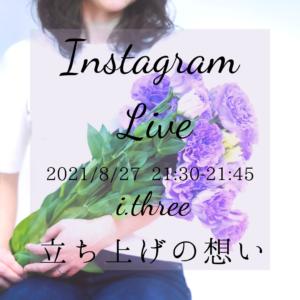 InstagramLive i.three立ち上げの想い