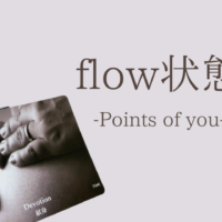 flow状態