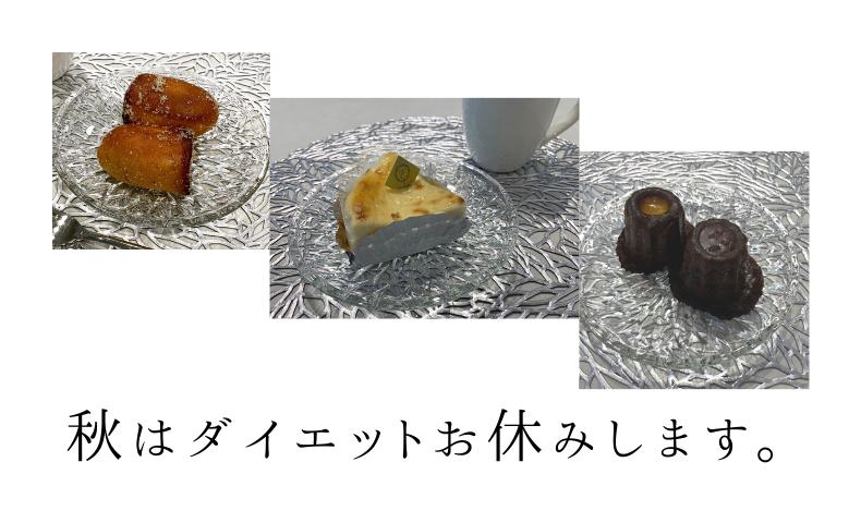 秋はダイエットお休みします。