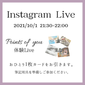 points of you体験Live