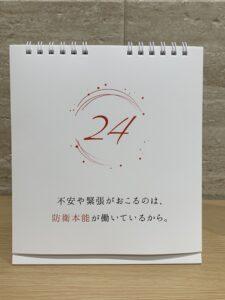 川手直美さん日めくりカレンダー24