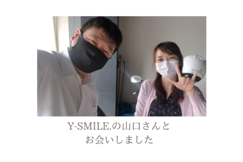 Y-SMILE.の山口さんとお会いしました